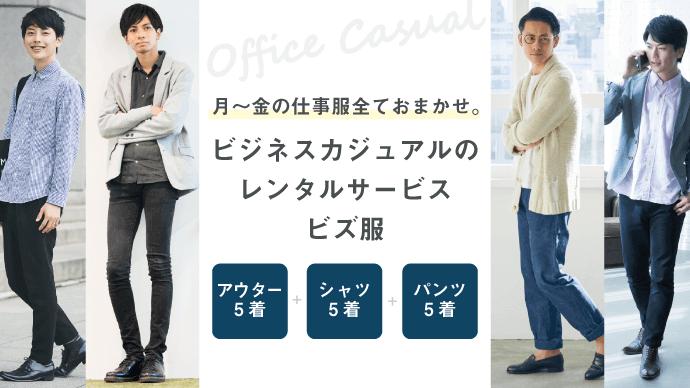 【インタビュー取材】メンズ服サブスク「ビズ服」の評判・口コミを体験レビュー!