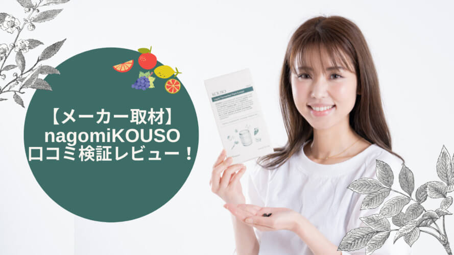 nagomiKOUSO口コミ検証レビュー