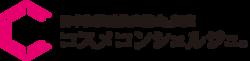 コスメコンシェルジュロゴ
